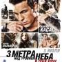 В Кинотеатре «Кузбасс» с 5 июля: Три метра над уровнем неба: Я тебя хочу