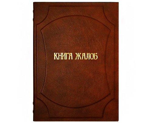 Книга жалоб
