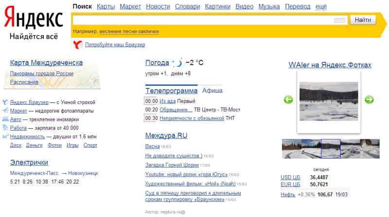 Моя стартовая страница Яндекса