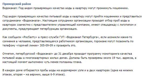 Петербуржцев разводят под видом работников Водоканала