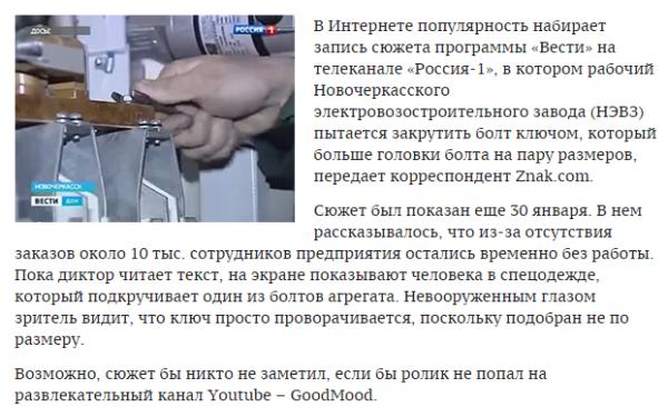 """сюжет """"Вестей"""""""