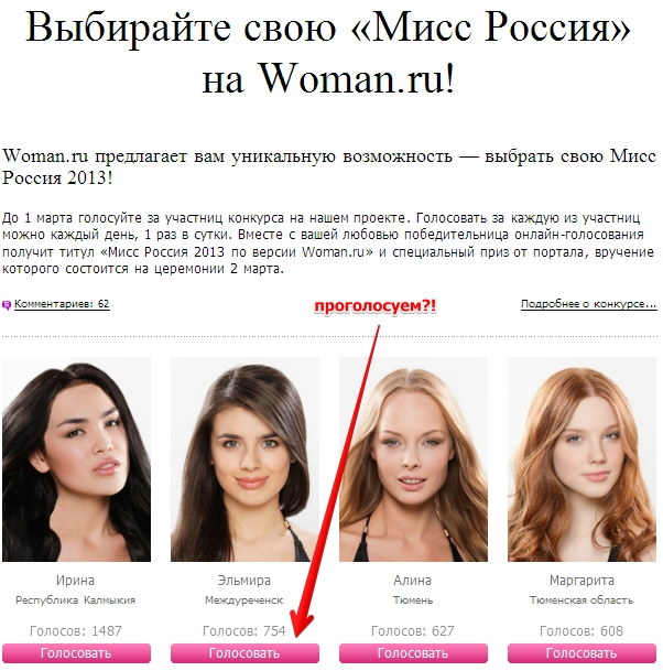 Конкурс Мисс Россия 2013