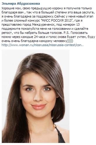Эльмира Абдразакова