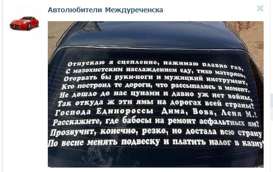 Русские дороги