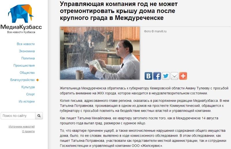 Управляющая компания год не может отремонтировать крышу дома после крупного града в Междуреченске