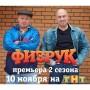 Сериал Физрук. Второй сезон