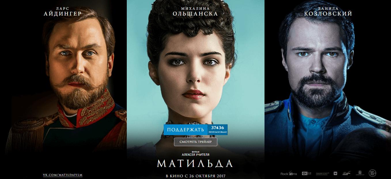 """Скандальный фильм Матильда покажут в """"Кузбассе"""""""