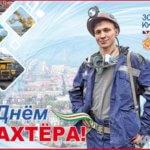 С Днём шахтёра!