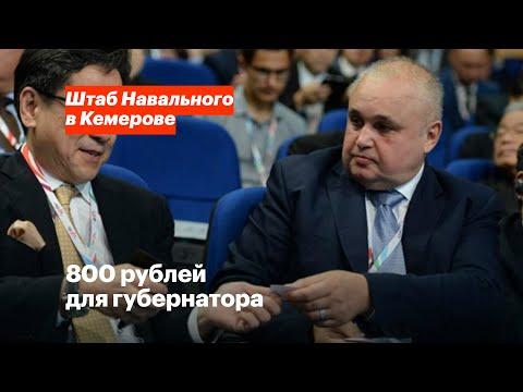 Штаб Навального: 800 рублей для губернатора