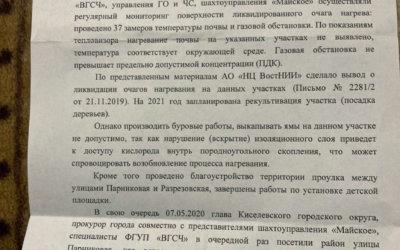 Штаб Навального: «Хлопок» вместо «взрыва», «нагрев» вместо «пожара»