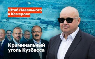 Криминальный уголь Кузбасса