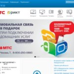 МТС купила Русско-итальянскую компанию по телефонизации.  Окончательно сделка была завершена 31 июля 2020 года.