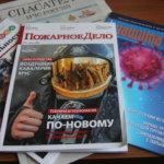 Ведомственные издания   МЧС России: актуально, полезно, интересно!