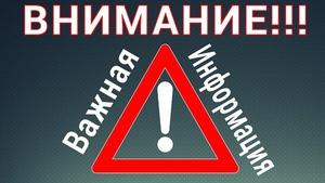 Внимание! Регистрация ТС приостановлена